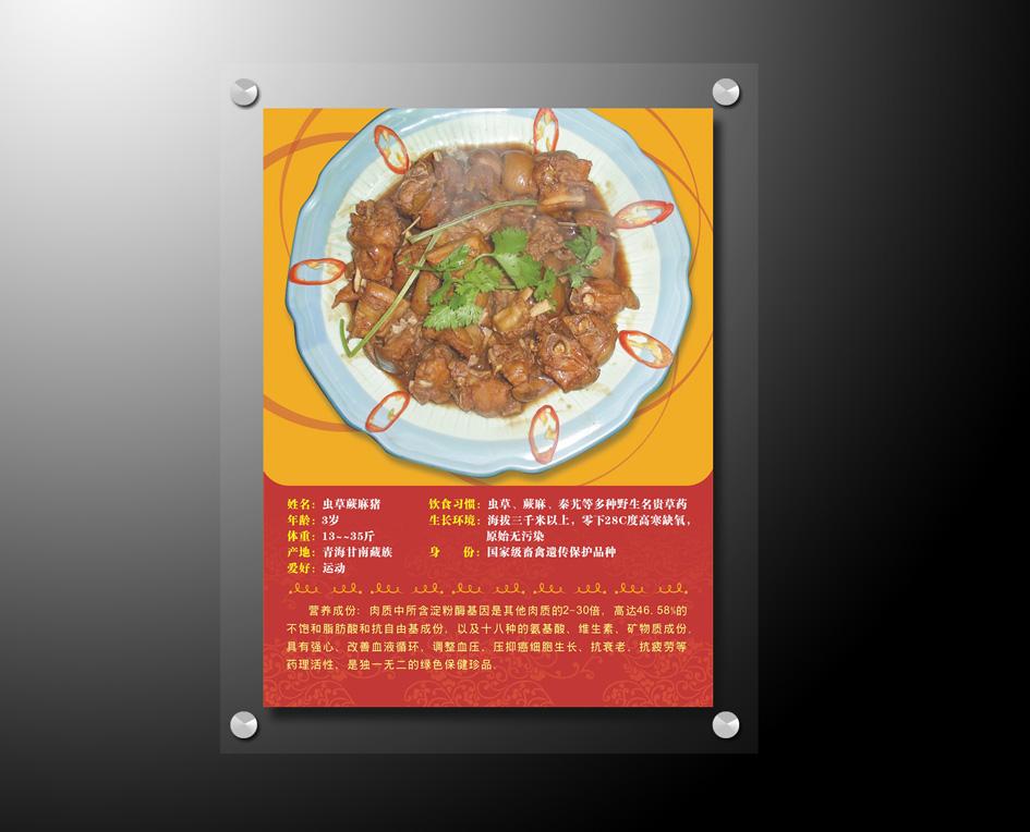 胃口pop手绘海报